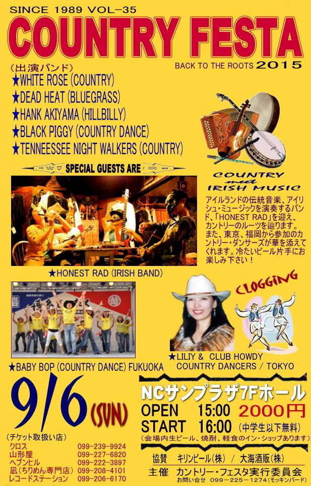 country festa2015kagoshima
